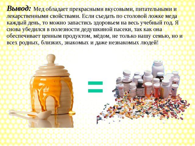 = Вывод: Мед обладает прекрасными вкусовыми, питательными и лекарственными св...