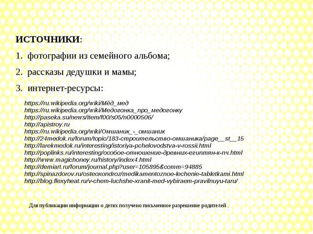 https://ru.wikipedia.org/wiki/Мёд_мед https://ru.wikipedia.org/wiki/Медогонк...