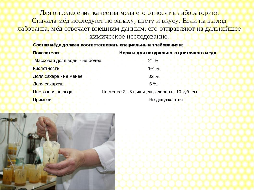 Для определения качества меда его относят в лабораторию. Сначала мёд исследую...