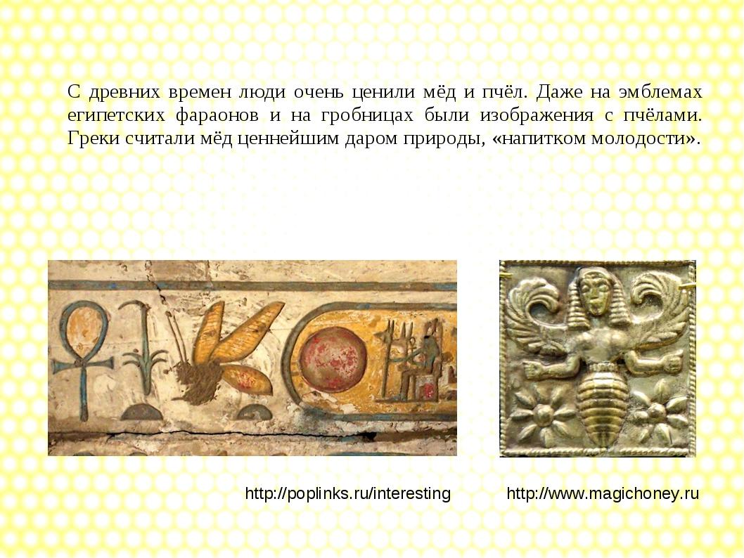 С древних времен люди очень ценили мёд и пчёл. Даже на эмблемах египетских фа...