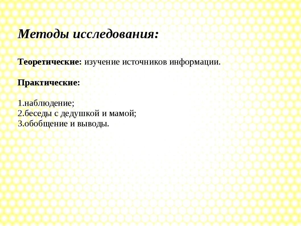 Методы исследования: Теоретические: изучение источников информации. Практичес...