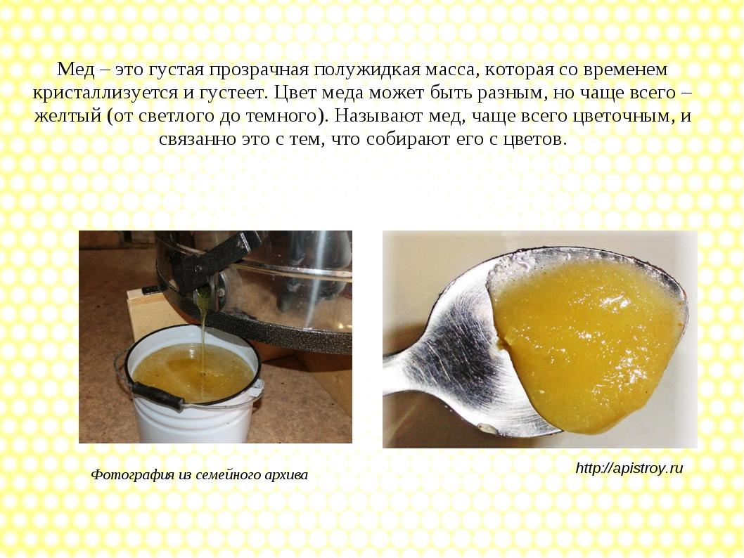 Мед – это густая прозрачная полужидкая масса, которая со временем кристаллизу...