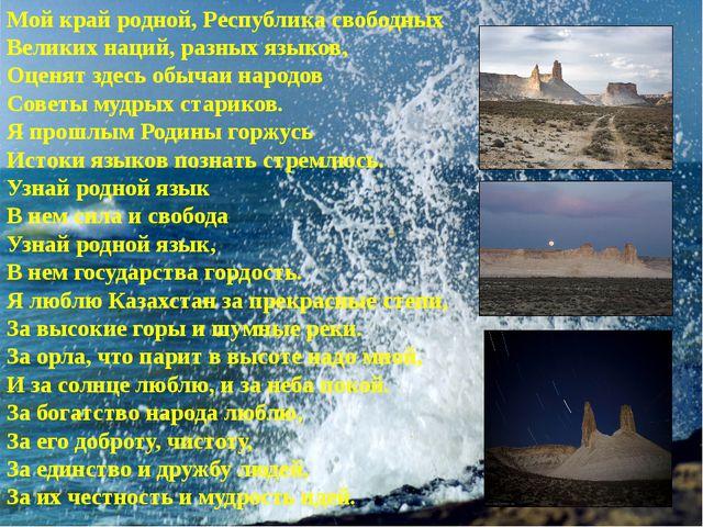 Мой край родной, Республика свободных Великих наций, разных языков, Оценят зд...