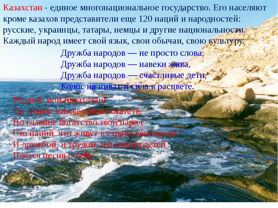 Казахстан - единое многонациональное государство. Его населяют кроме казахов...