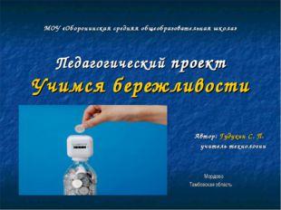 МОУ «Оборонинская средняя общеобразовательная школа» Педагогический проект Уч