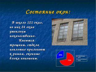 Состояние окон: В школе 121 окно, из них 24 окна утеплены некачественно. Имею