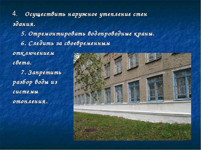 4. Осуществить наружное утепление стен здания. 5. Отремонтировать водопроводн...