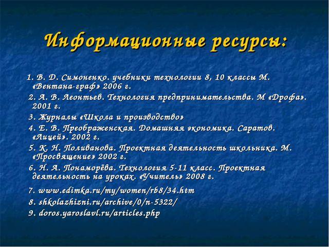Информационные ресурсы: 1. В. Д. Симоненко. учебники технологии 8, 10 классы...
