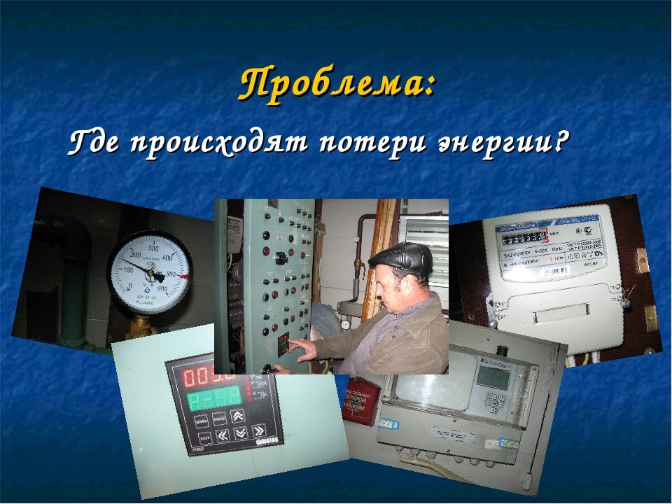 Проблема: Где происходят потери энергии?