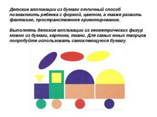 Детские аппликации из бумаги отличный способ познакомить ребенка с формой, цв