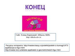 Ресурсы интернета: http://masterclassy.ru/podelki/podelki-iz-bumagi/1473-app