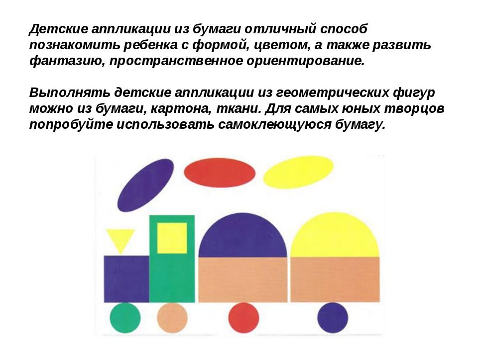Детские аппликации из бумаги отличный способ познакомить ребенка с формой, цв...