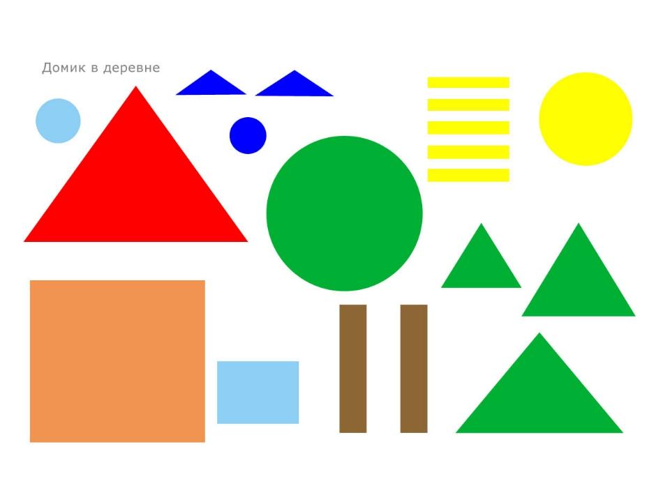 Аппликация из геометрических фигур для