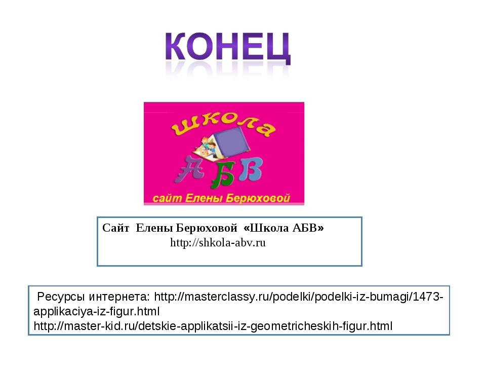 Ресурсы интернета: http://masterclassy.ru/podelki/podelki-iz-bumagi/1473-app...