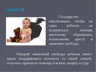 статья 34 Государство обеспечивает, чтобы ни один ребенок не подвергался пыт