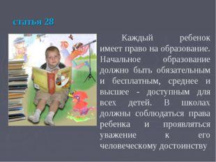 статья 28 Каждый ребенок имеет право на образование. Начальное образование д