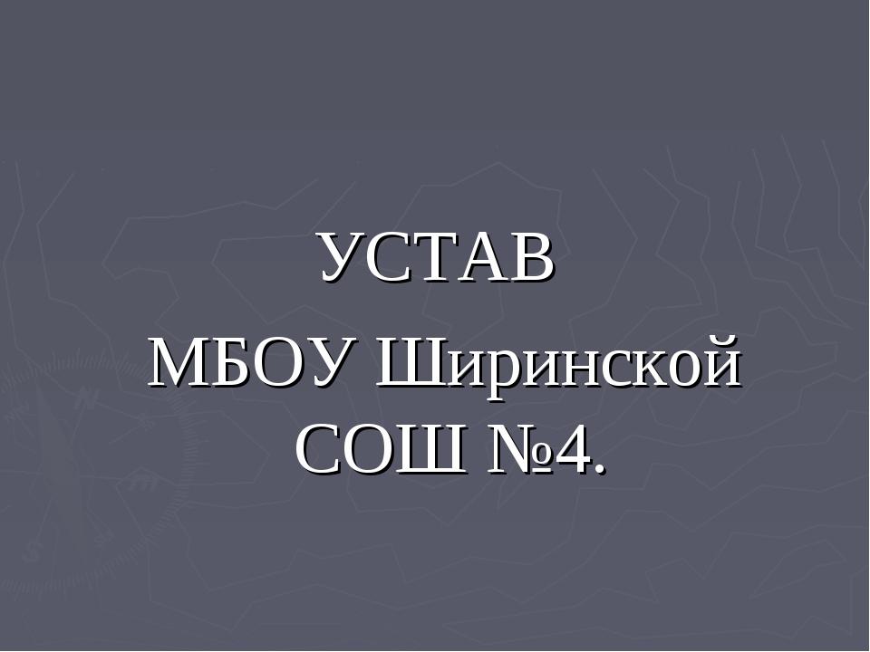 УСТАВ МБОУ Ширинской СОШ №4.