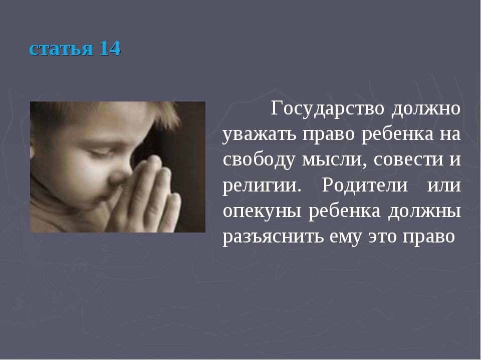 статья 14 Государство должно уважать право ребенка на свободу мысли, совести...