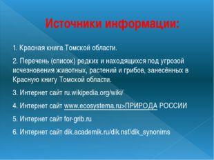 Источники информации: 1. Красная книга Томской области. 2. Перечень (список)