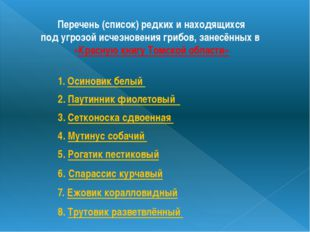 Перечень (список) редких и находящихся под угрозой исчезновения грибов, занес