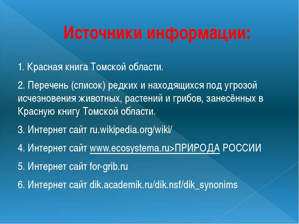 Источники информации: 1. Красная книга Томской области. 2. Перечень (список)...