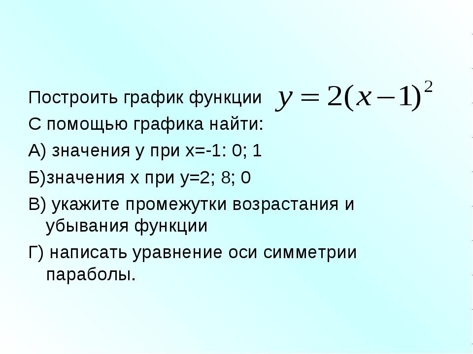Построить график функции С помощью графика найти: А) значения у при х=-1: 0;...
