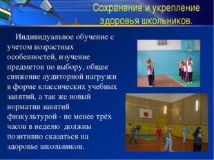 Сохранение и укрепление здоровья школьников. Индивидуальное обучение с учетом