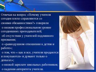 Отвечая на вопрос «Почему учителя сегодня плохо справляются со своими обязан