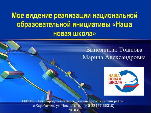 Мое видение реализации национальной образовательной инициативы «Наша новая шк...