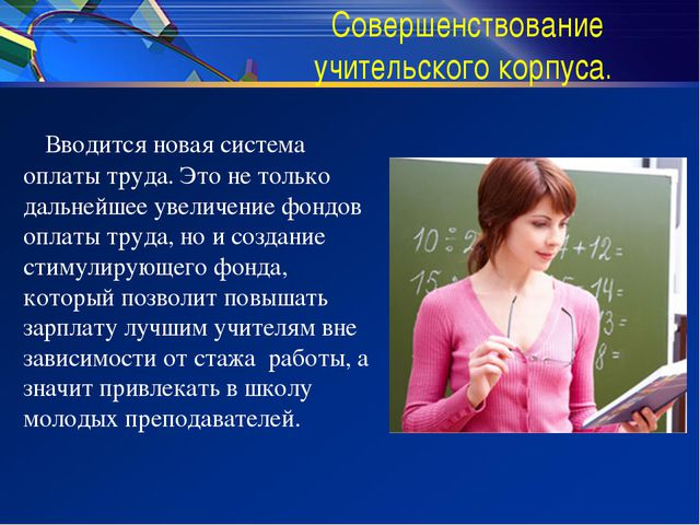 Совершенствование учительского корпуса. Вводится новая система оплаты труда....