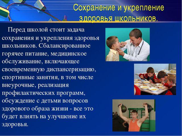 Сохранение и укрепление здоровья школьников. Перед школой стоит задача сохран...