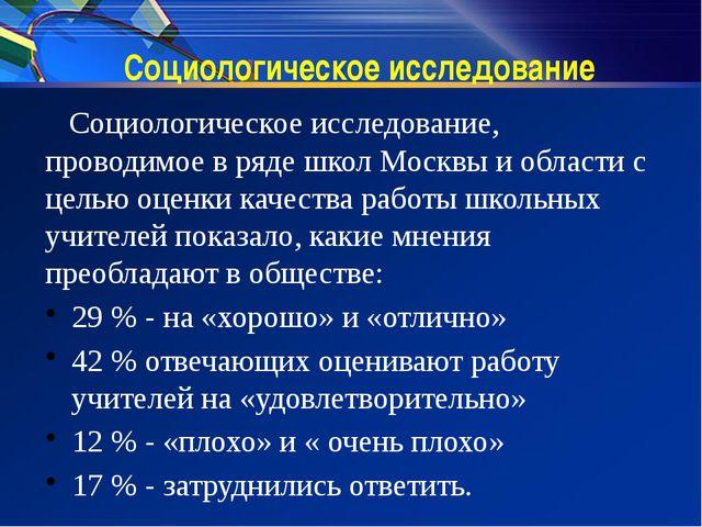 Социологическое исследование Социологическое исследование, проводимое в ряде...