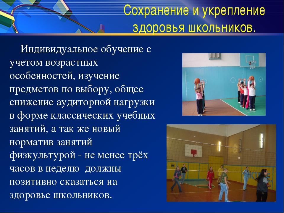 Сохранение и укрепление здоровья школьников. Индивидуальное обучение с учетом...