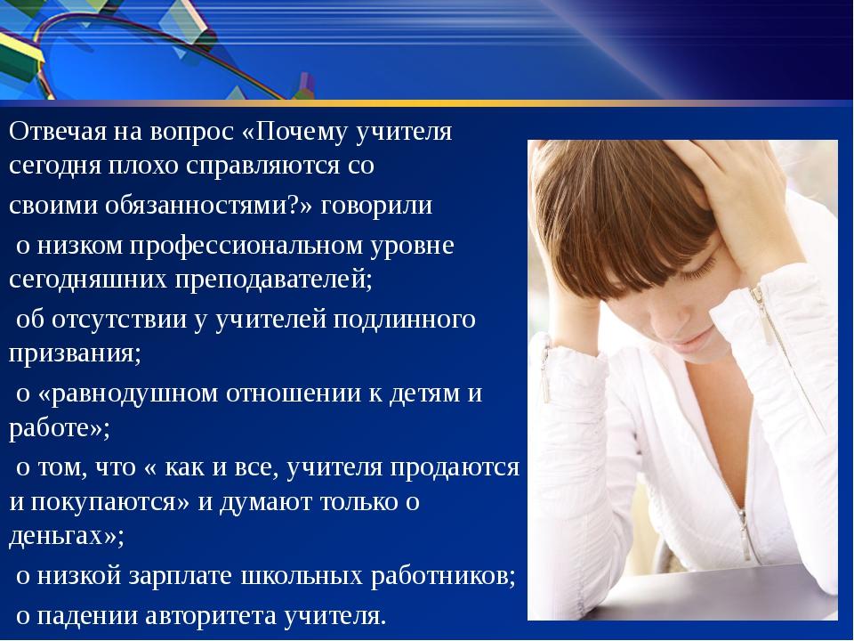 Отвечая на вопрос «Почему учителя сегодня плохо справляются со своими обязан...
