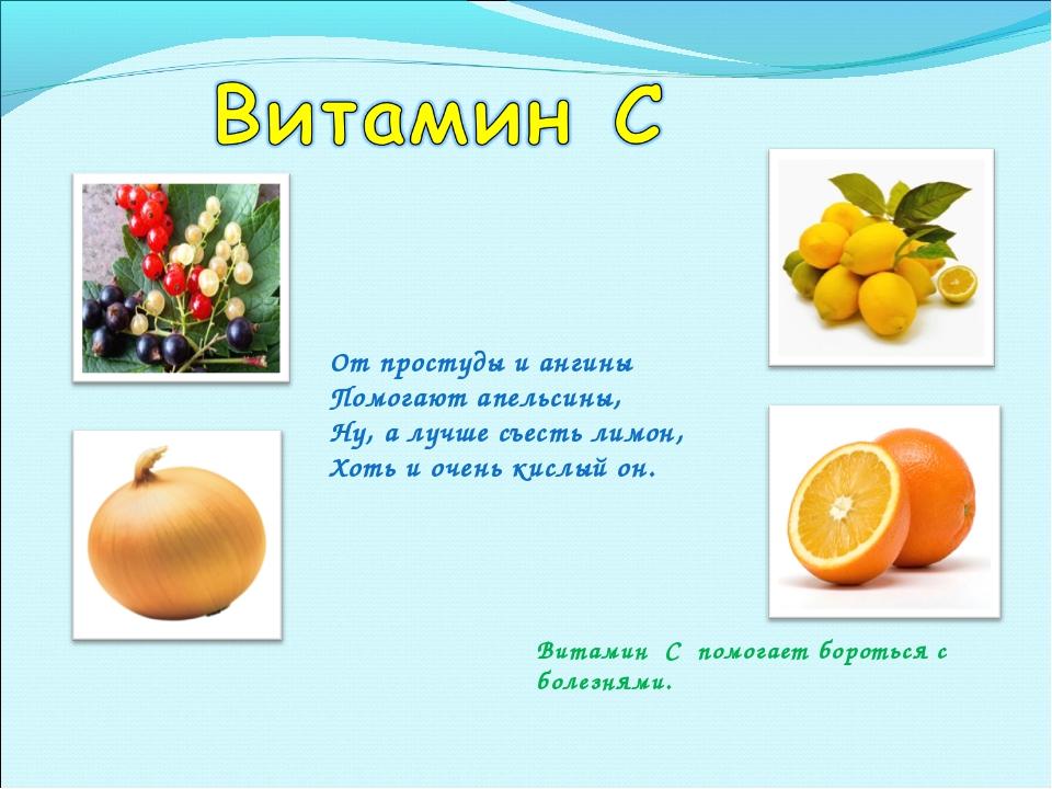 От простуды и ангины Помогают апельсины, Ну, а лучше съесть лимон, Хоть и оче...