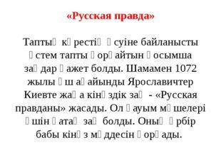 «Русская правда» Таптық күрестің өсуіне байланысты үстем тапты қорғайтын қосы
