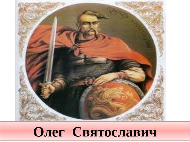Олег Святославич