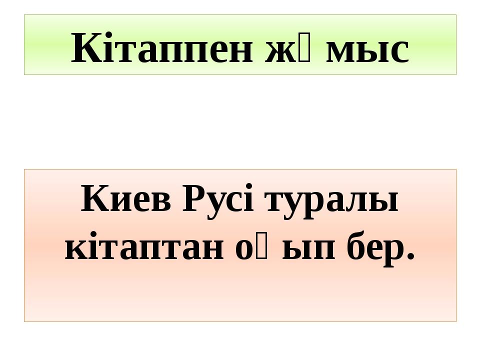 Кітаппен жұмыс Киев Русі туралы кітаптан оқып бер.