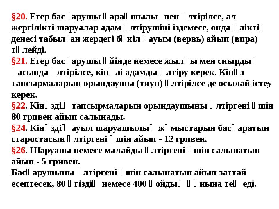 §20. Егер басқарушы қарақшылықпен өлтірілсе, ал жергілікті шаруалар адам өлті...
