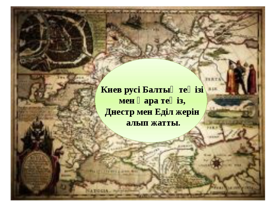 Киев русі Балтық теңізі мен Қара теңіз, Днестр мен Еділ жерін алып жатты.