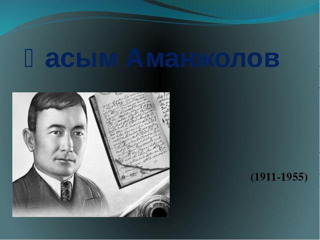 Қасым Аманжолов (1911-1955)
