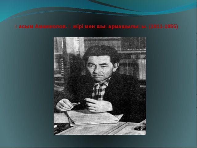 Қасым Аманжолов. Өмірі мен шығармашылығы. (1911-1955)