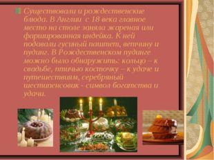 Существовали и рождественские блюда. В Англии с 18 века главное место на стол