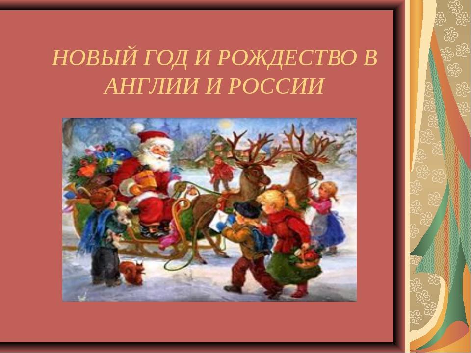 НОВЫЙ ГОД И РОЖДЕСТВО В АНГЛИИ И РОССИИ