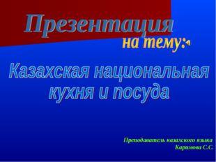 Преподаватель казахского языка Каримова С.С.