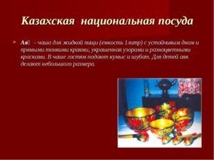 Казахская национальная посуда Аяқ – чаша для жидкой пищи (емкость 1литр) с ус