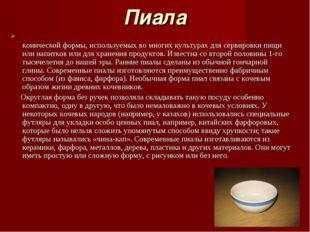Пиала Пиа́ла— небольшой сосуд, чашка без ручек, полусферической или усечённо-