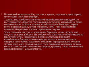 В казахской национальной кухне, как в зеркале, отразилась душа народа, его и