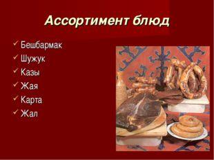 Ассортимент блюд Бешбармак Шужук Казы Жая Карта Жал
