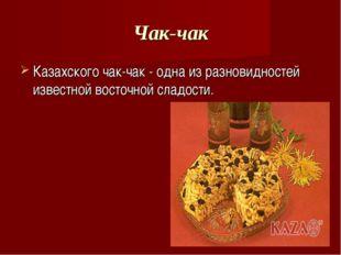 Чак-чак Казахского чак-чак - одна из разновидностей известной восточной сладо